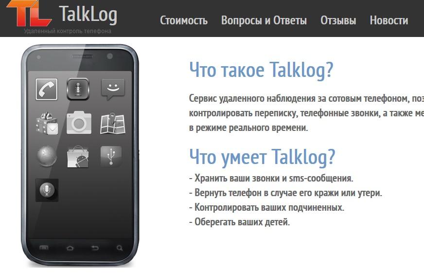 программы для удаленного какнтроля мобильника