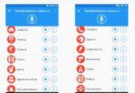 Преобразователь голоса - программа для изменения голоса в телефоне